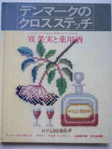 Früchte- und Kräuterschnäpse in Kreuzstich / Fruits and Liqueur Herbs in Cross-Stitch