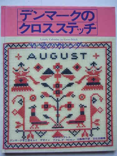 Motive zu Stickmustertüchern / Lovely Calendar in Cross-Stitch